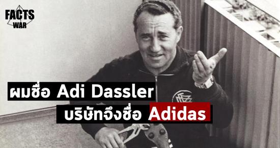 10 เรื่องจริงของ Adidas